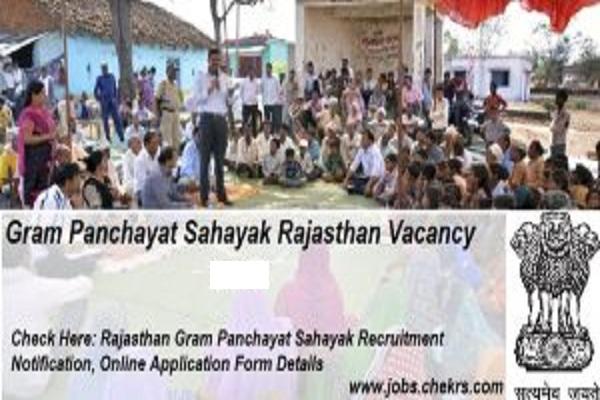 Gram Panchayat Sahayak Rajasthan Vacancy Recruitment 2021
