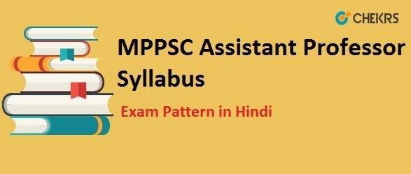 MPPSC Assistant Professor Syllabus