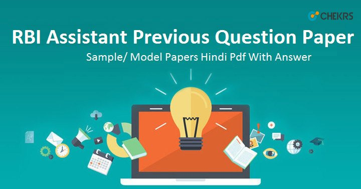 RBI Assistant Question Paper Pdf