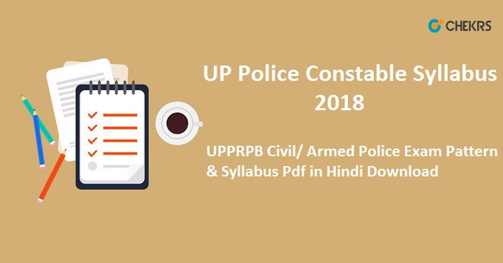 UP Police Constable Syllabus in Hindi Pdf