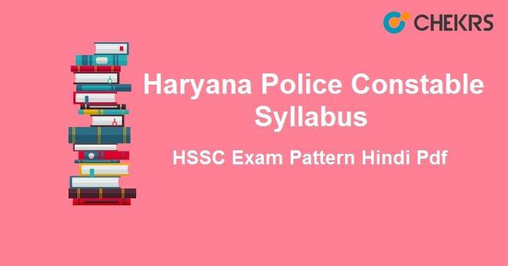 Haryana Police Constable Syllabus