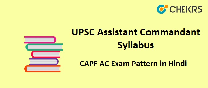Upsc Assistant Commandant Syllabus Pdf