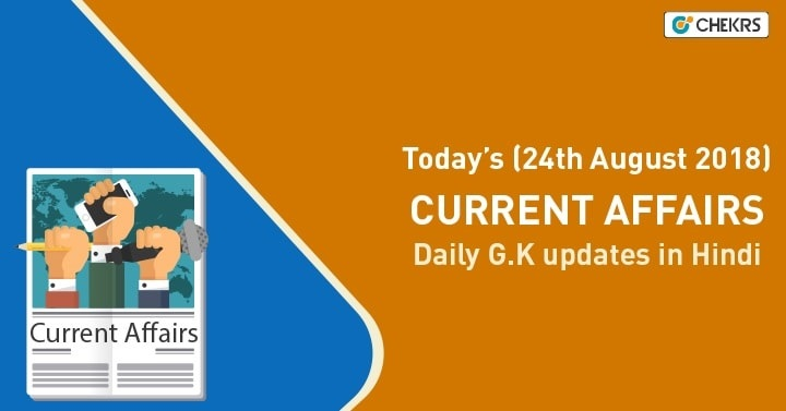 24th August 2018 Current Affairs GK in Hindi
