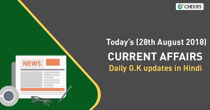 28th August 2018 Current Affairs GK in Hindi