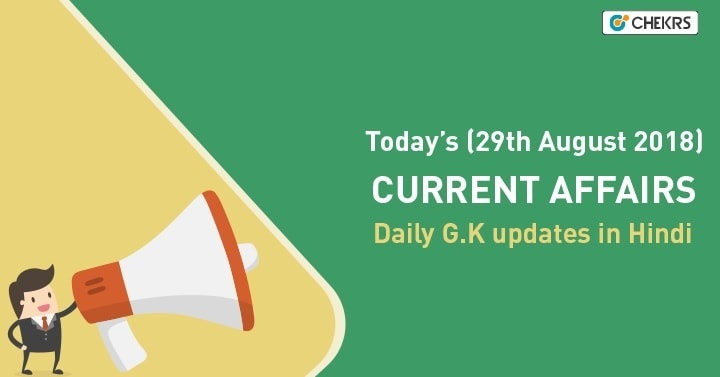 29th August 2018 Current Affairs GK in Hindi
