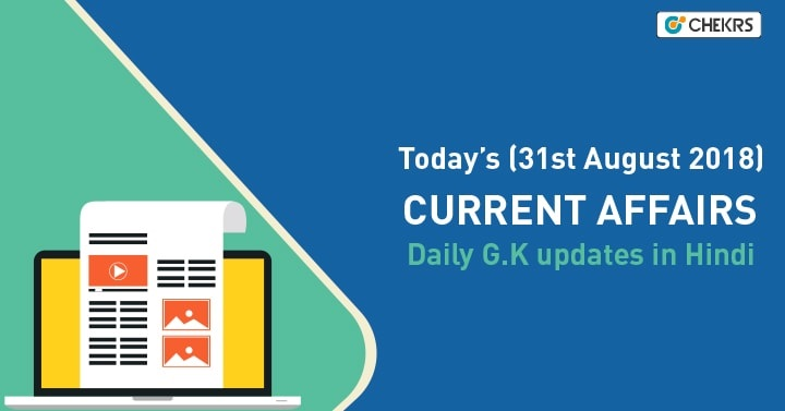 31st August 2018 Current Affairs GK in Hindi