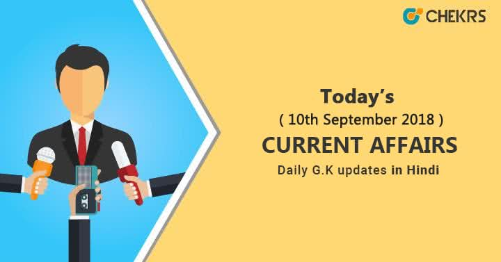 10th September 2018 Current Affairs GK in Hindi