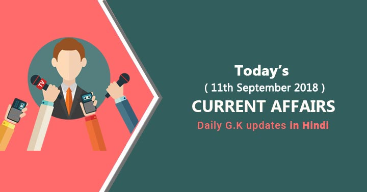 11th September 2018 Current Affairs GK in Hindi