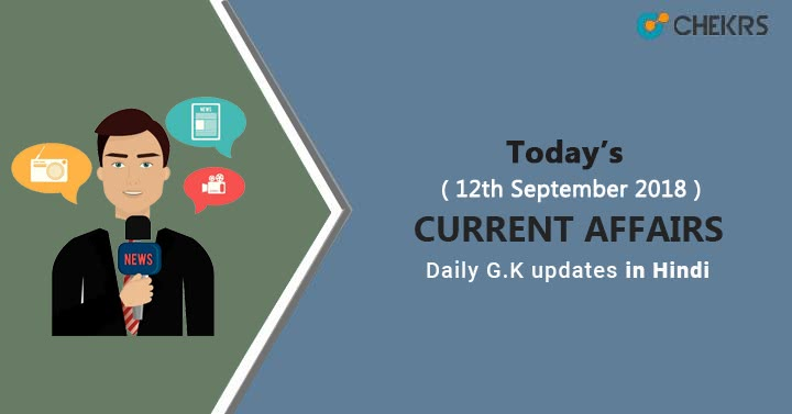 12th September 2018 Current Affairs GK in Hindi