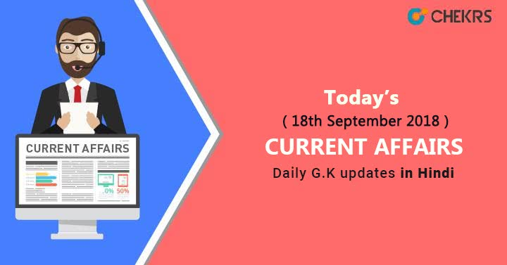 18th Sept 2018 Current Affairs GK in Hindi