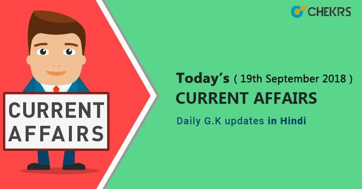 19th Sept 2018 Current Affairs GK in Hindi