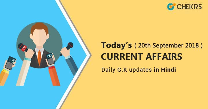 20th Sept 2018 Current Affairs GK in Hindi