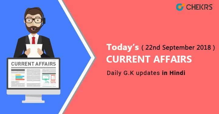 22nd Sept 2018 Current Affairs GK in Hindi