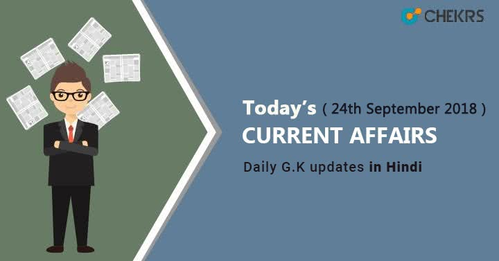 24th September 2018 Current Affairs GK in Hindi
