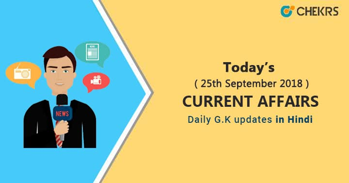 25th Sept 2018 Current Affairs GK in Hindi