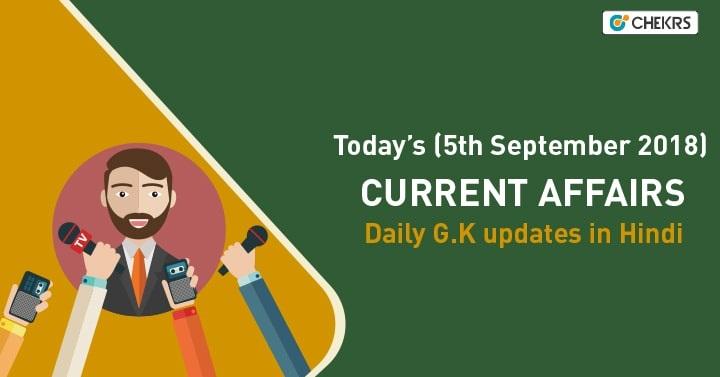 5th Sept 2018 Current Affairs GK in Hindi