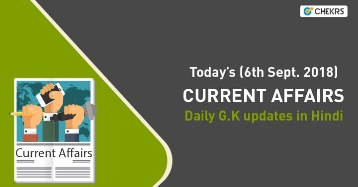 6th Sept 2018 Current Affairs GK in Hindi