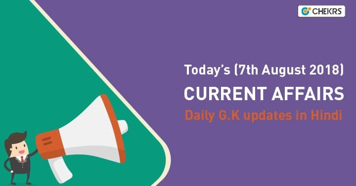 7th September 2018 Current Affairs GK in Hindi