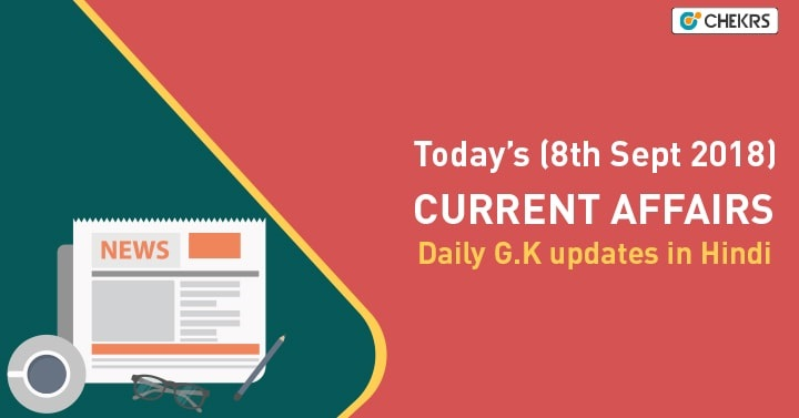 8th September 2018 Current Affairs GK in Hindi